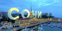 Город Сочи (доклад, 2 класс)