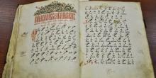 Рукописные книги Древней Руси (3 класс, доклад)