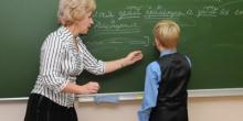 Профессия учитель (доклад)