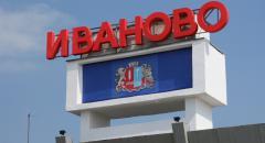 Иваново - город Золотого кольца. Доклад для 3 класса по Окружающему миру
