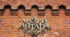 Доклад про музей (2 класс). Музей янтаря в Калининграде
