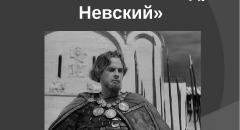 "Кантата ""Александр Невский"". Доклад по музыке"