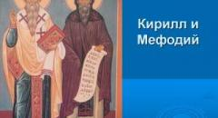 кирилл и мефодий доклад для 1 класса