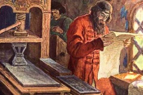 Первопечатник Иван Федоров (доклад, 3 класс)