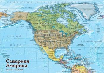 северная америка доклад 2 класс окружающий мир