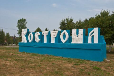 Кострома (доклад, 3 класс, окружающий мир)