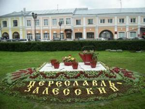 Переславль-Залесский (доклад, 3 класс, окружающий мир)