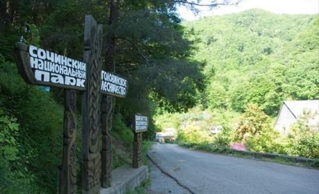 Национальный парк Сочинский (доклад, 4 класс)